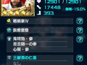 信長201xの石田三成