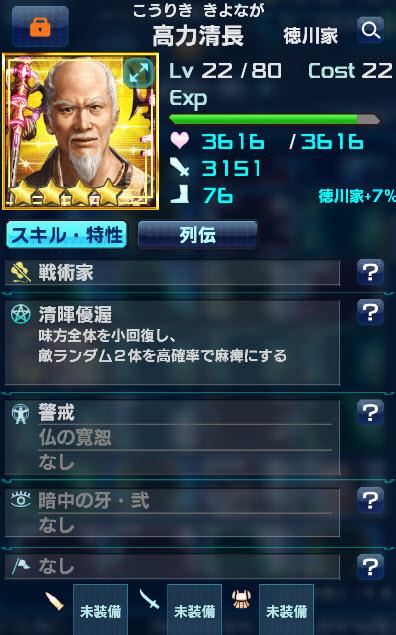 高力清長:迎撃