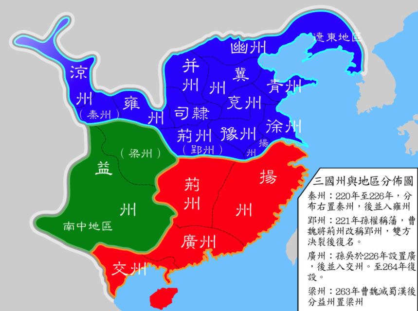 三国志の地域