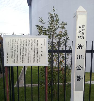 渋川公の宝樹院