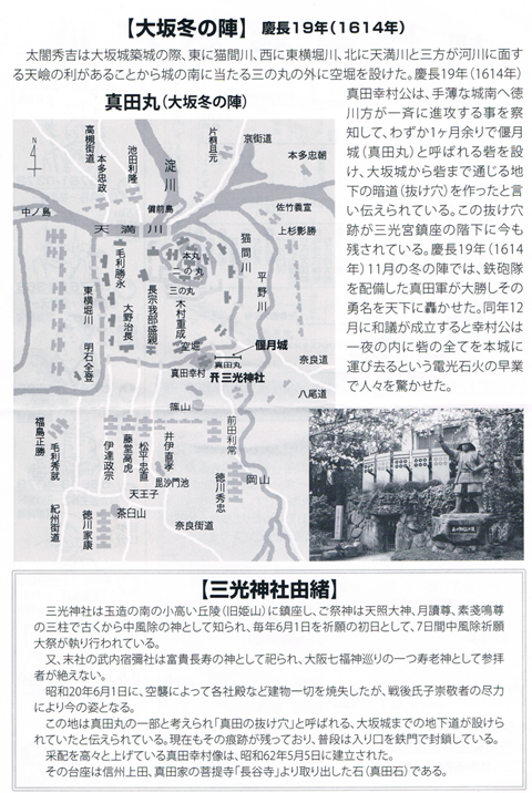 真田丸と三光神社